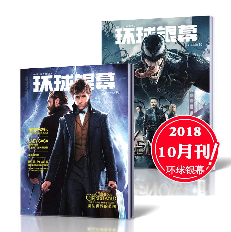 预售包邮!环球银幕杂志 2018年10月总第377期  全新带海报 影迷影评影讯期刊杂志