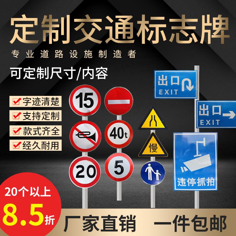 3m反光膜交通设施标志牌道路指示牌限高限速5公里立杆定制警示牌