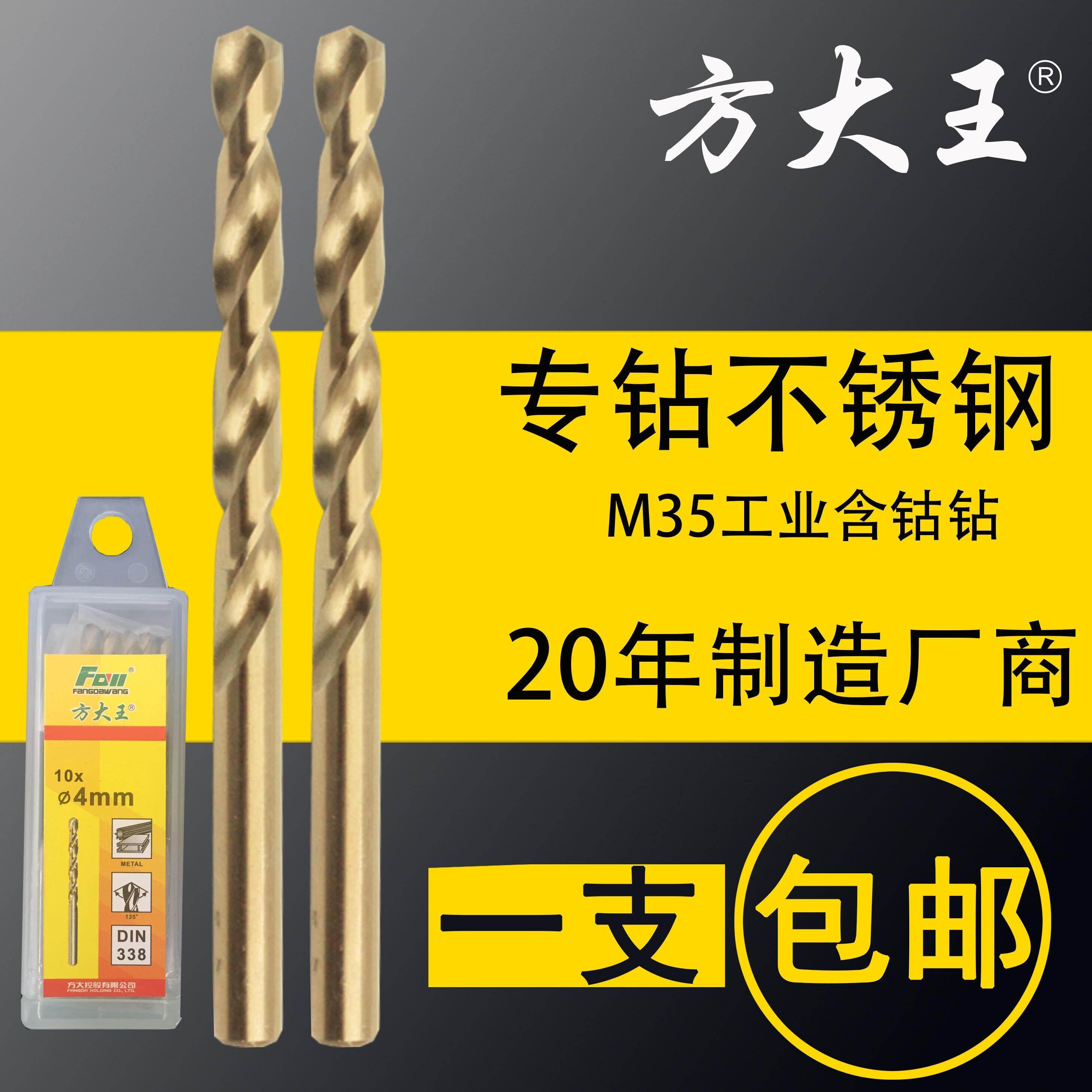 方大王麻花钻头直柄高速钢M35含钴全磨制 不锈钢金属扩孔器钻头