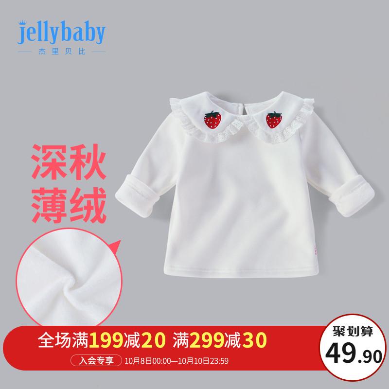 (用3.1元券)女宝宝秋冬0一1岁女童加绒打底衫