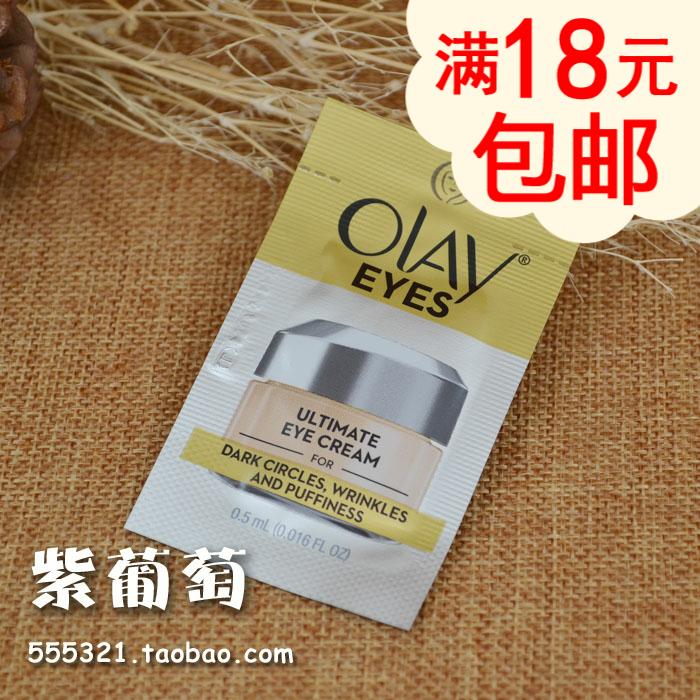进口玉兰油专研眼周精粹多效优越眼部精华霜0.5ml紧致眼霜中小样券后3.50元