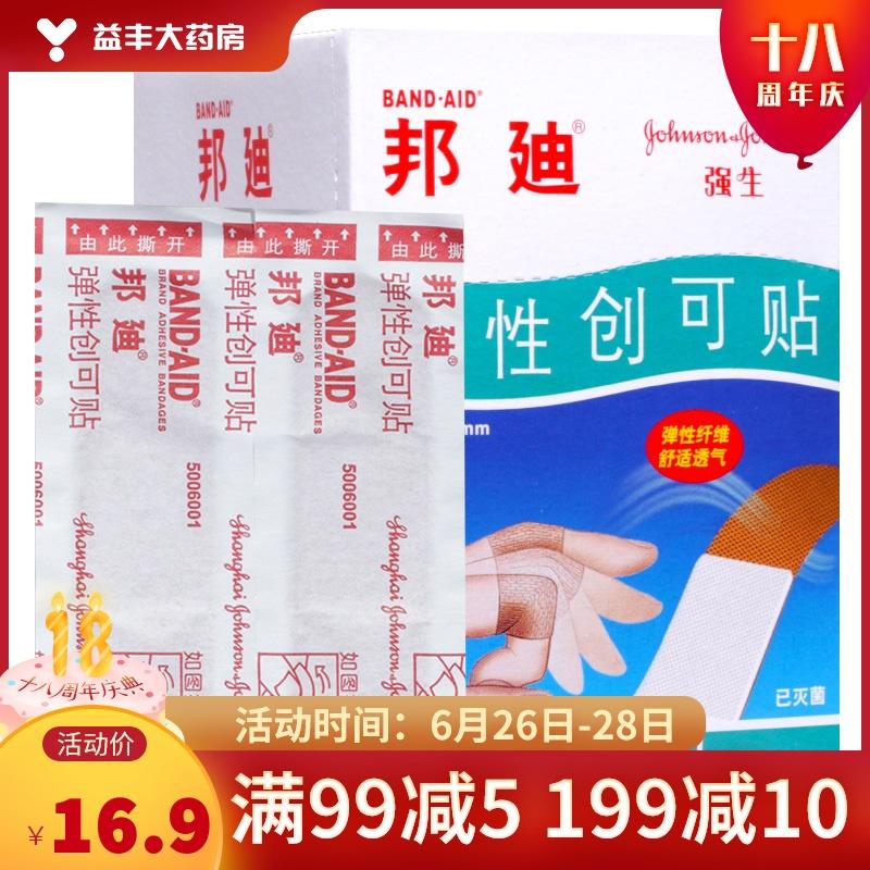 邦迪 弹性创口贴 强生100片灭菌创可贴弹性加压止血创口贴透气