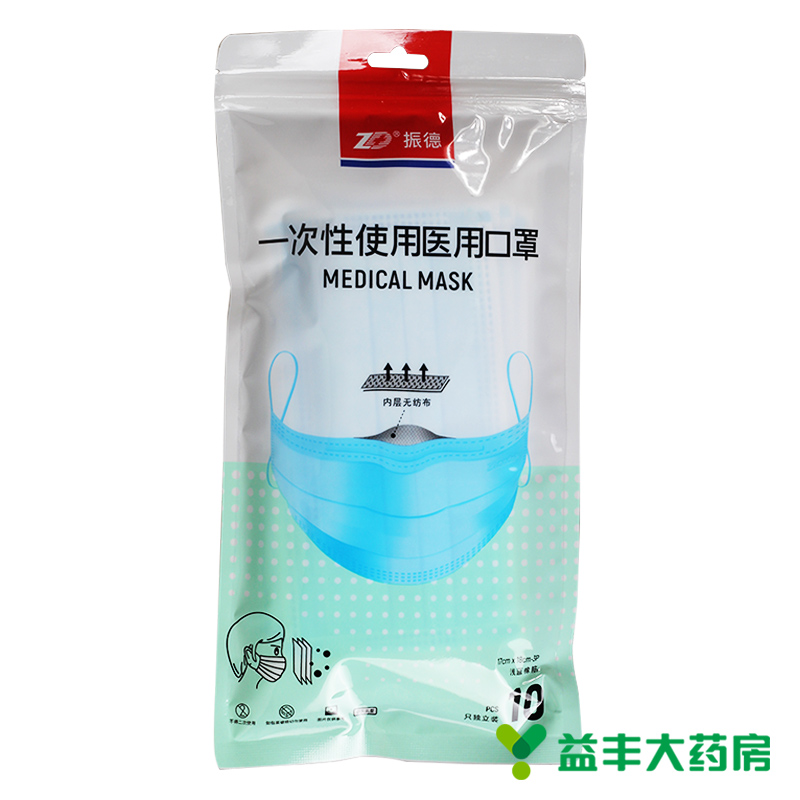 Package and mail] Zhende disposable medical mask, three layers, 10 pieces of independent packaging