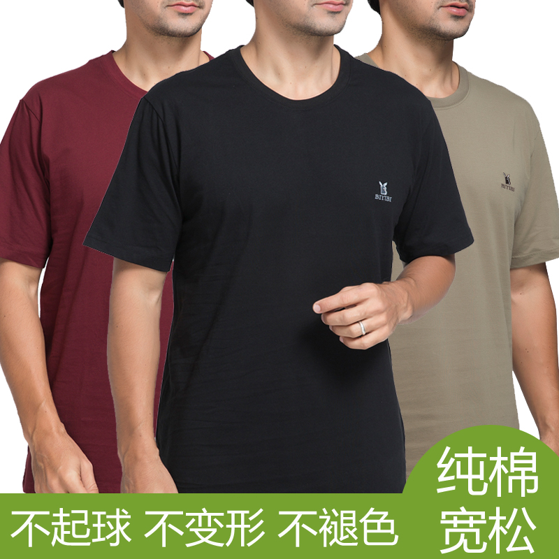Biyibi mens Cotton Short Sleeve T-Shirt round neck loose and enlarged solid color summer half sleeve breathable T-shirt