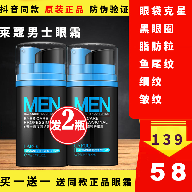 Real lecome mens eye cream day and night to fade big bags, fine lines, wrinkles and big black bags