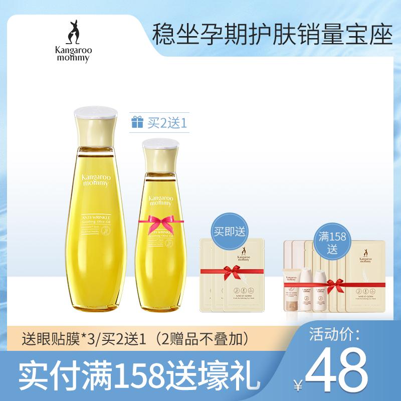 袋鼠妈妈 孕妇橄榄油淡化滋润孕妇纹怀孕期可用护肤品