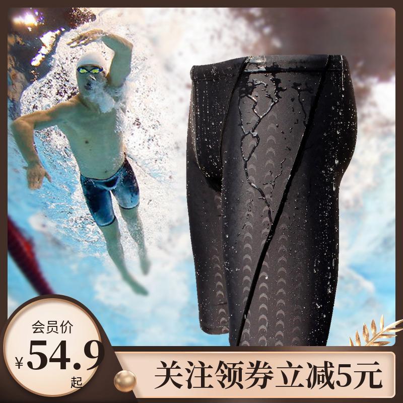 飞鱼男士长款五分专业速干竞速泳裤