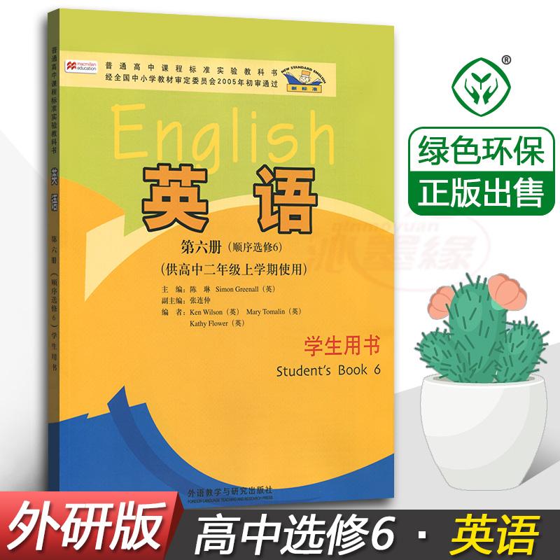正版包邮外研版新标准高中英语选修6第六册 课本教材教科书 外语教学与研究出版社 高二上册 高中二年级上学期英语选修六学生用书
