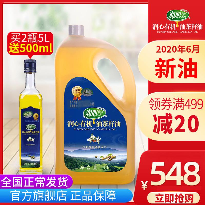 【领券立减】润心有机山茶油5L 物理压榨纯茶油油茶籽油