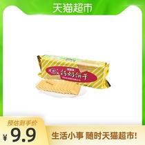 青食包酥脆韧姓青岛特产早餐健康饼干曲奇零食特制钙奶饼干225g