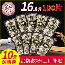 口味王槟榔散装200个一箱枸杞槟郎一斤100枚冰榔20元装和成天下