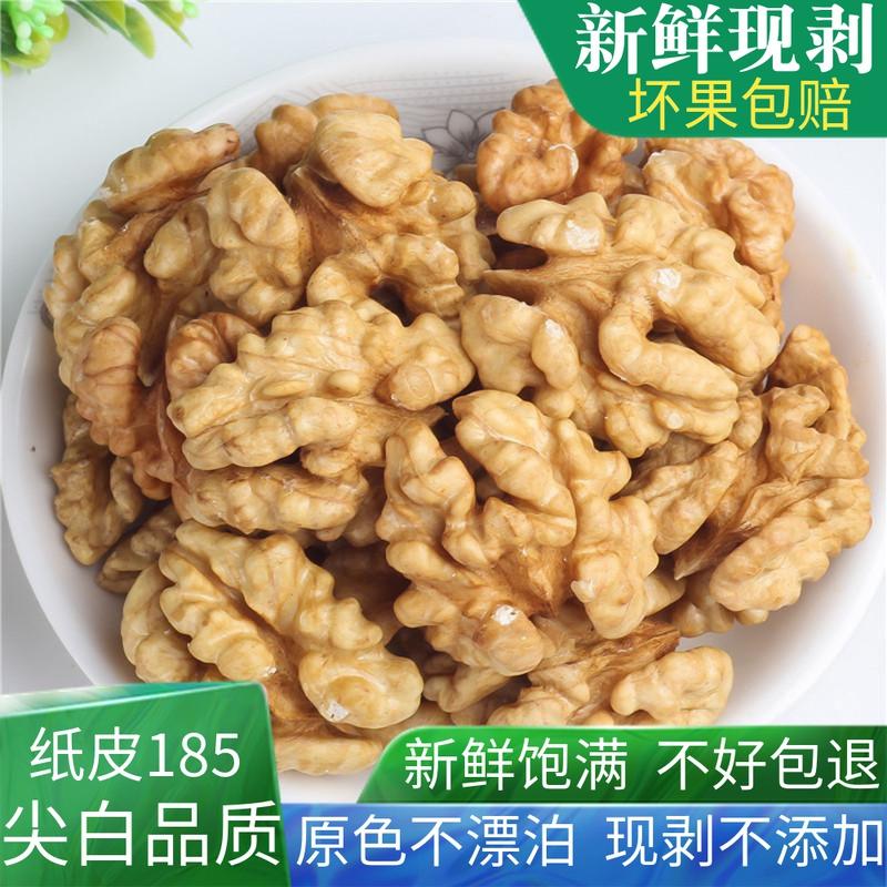Bulk 500g Xinjiang paper of walnut Rensheng