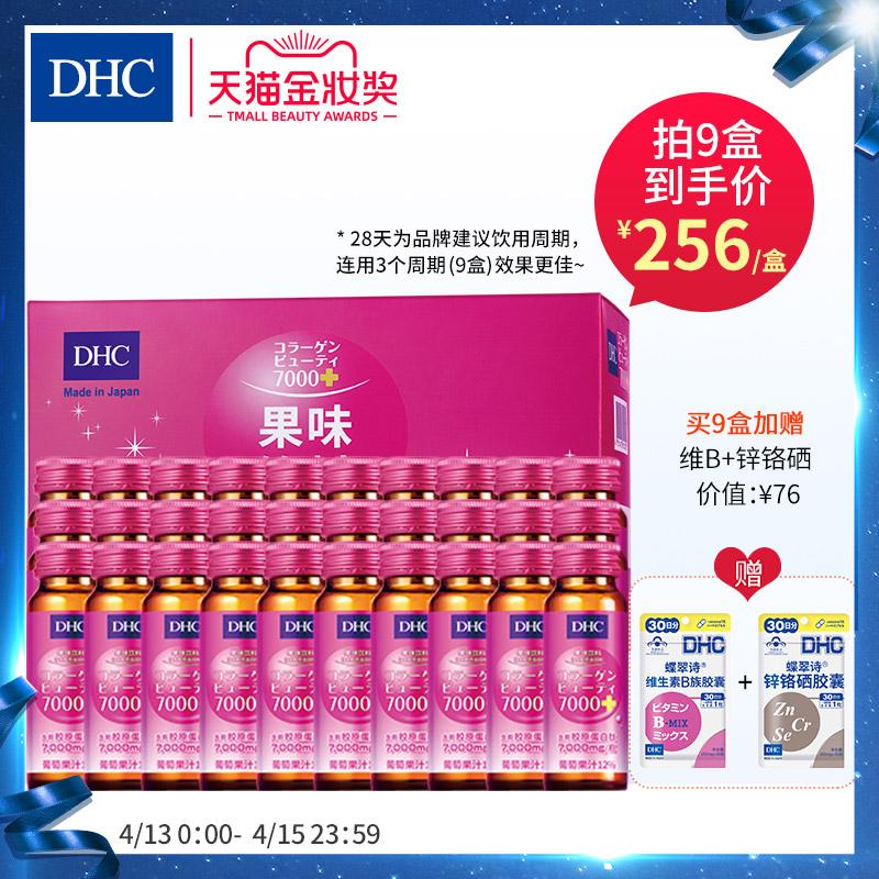 【联系客服有惊喜】DHC果味饮料(含有胶原蛋白肽)50mL*10瓶口服液