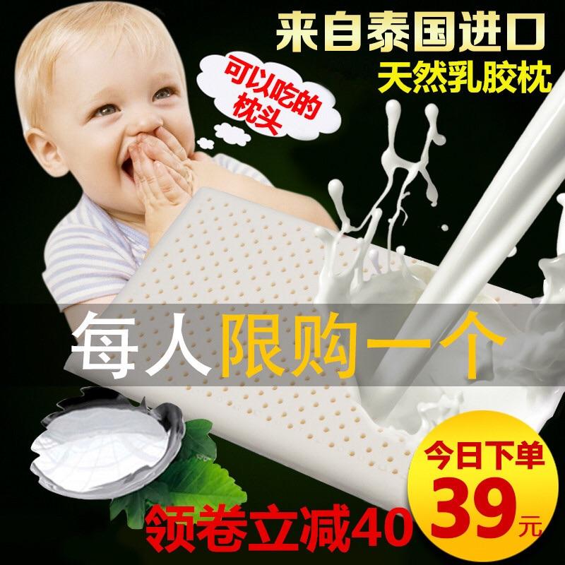 0-1岁婴儿定型枕泰国儿童乳胶枕3-6个月幼儿园宝宝防偏加长枕头冬