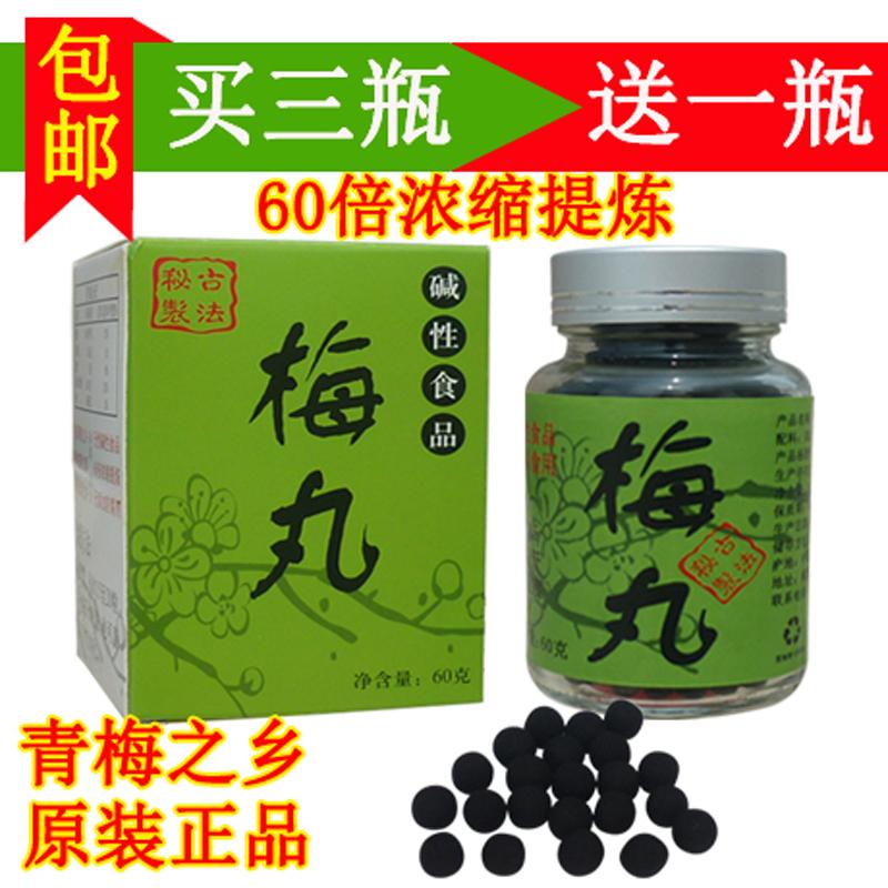 新鲜青梅浓缩青梅精  炼青梅丸 梅锭 青梅锭 梅丹 强碱性食品备孕