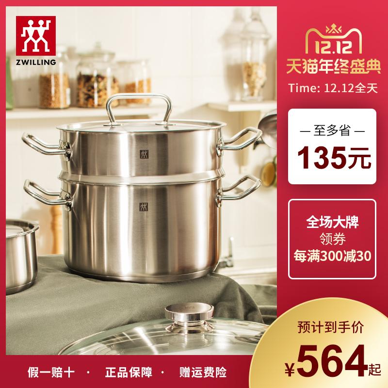 德国双立人不锈钢汤锅蒸笼 厨房家用电磁炉明火通用24cm蒸锅2件套