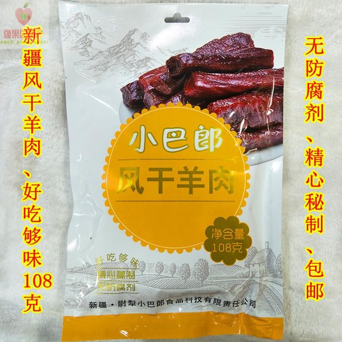 小巴郎风干羊肉108克包邮新疆特产羊肉干熟食优选新疆羊肉更美味