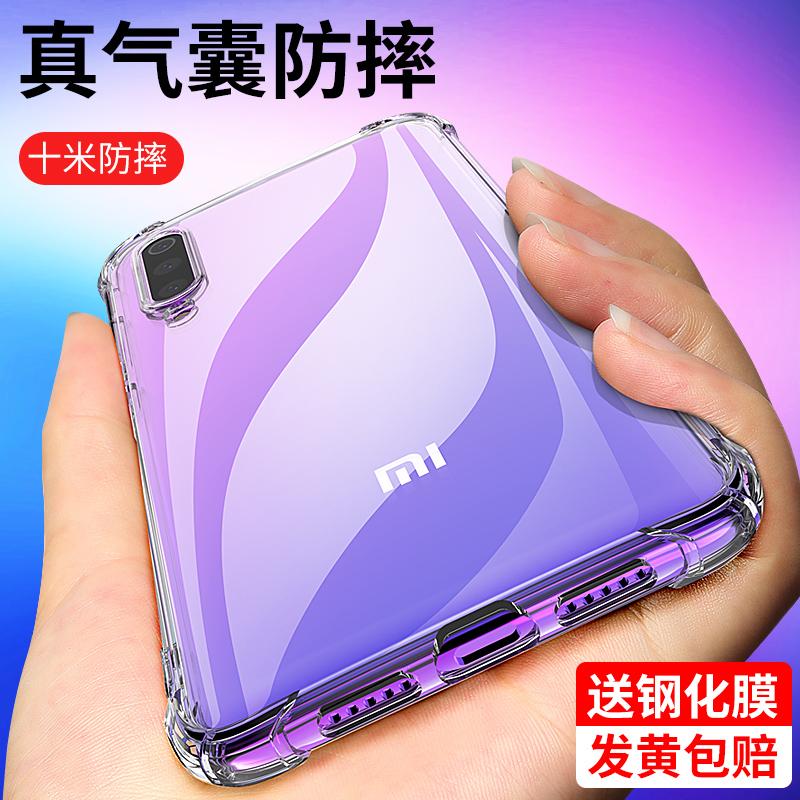 小米9手机壳小米8探索版透明8se防摔个性软壳小米mix2S保护套屏幕指纹版小米