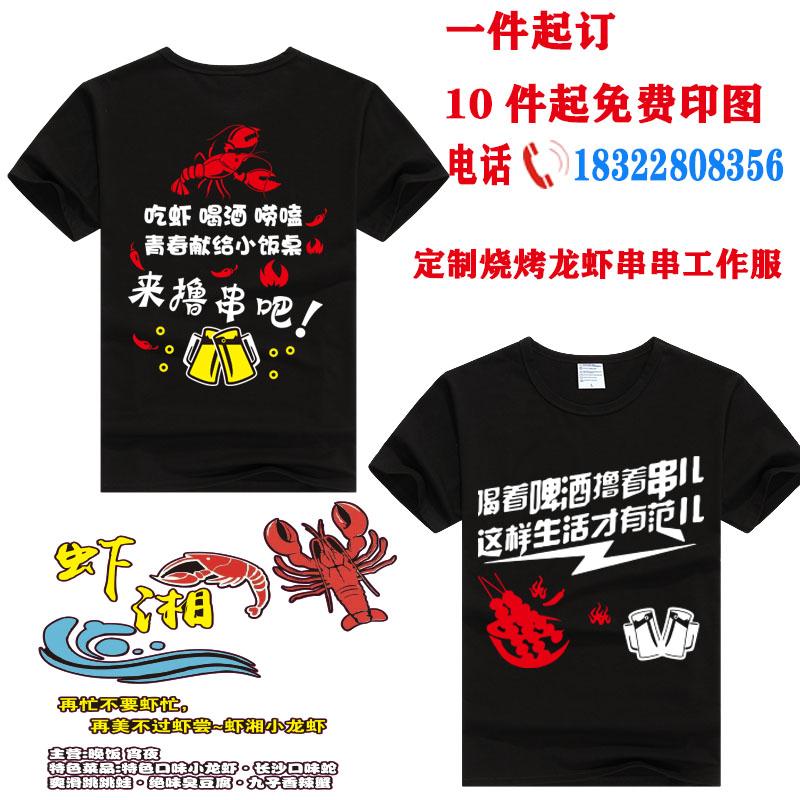 文化衫男女服务员工作服特色小吃熟食店集体印字大龙虾厨583185