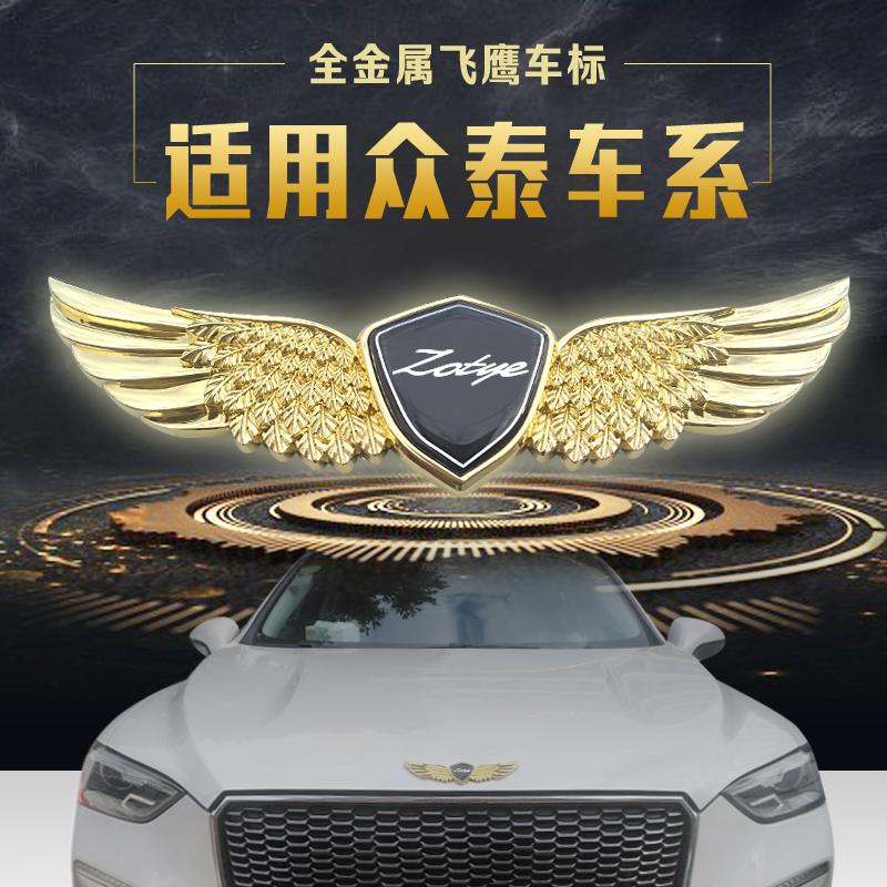 众泰T300T600Z700金属标飞鹰机盖车标贴爆改装配件装饰贴汽车饰品