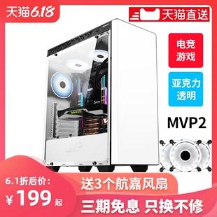 电脑机箱 航嘉MVP 全侧透台式 水冷游戏机箱支持背线机箱静
