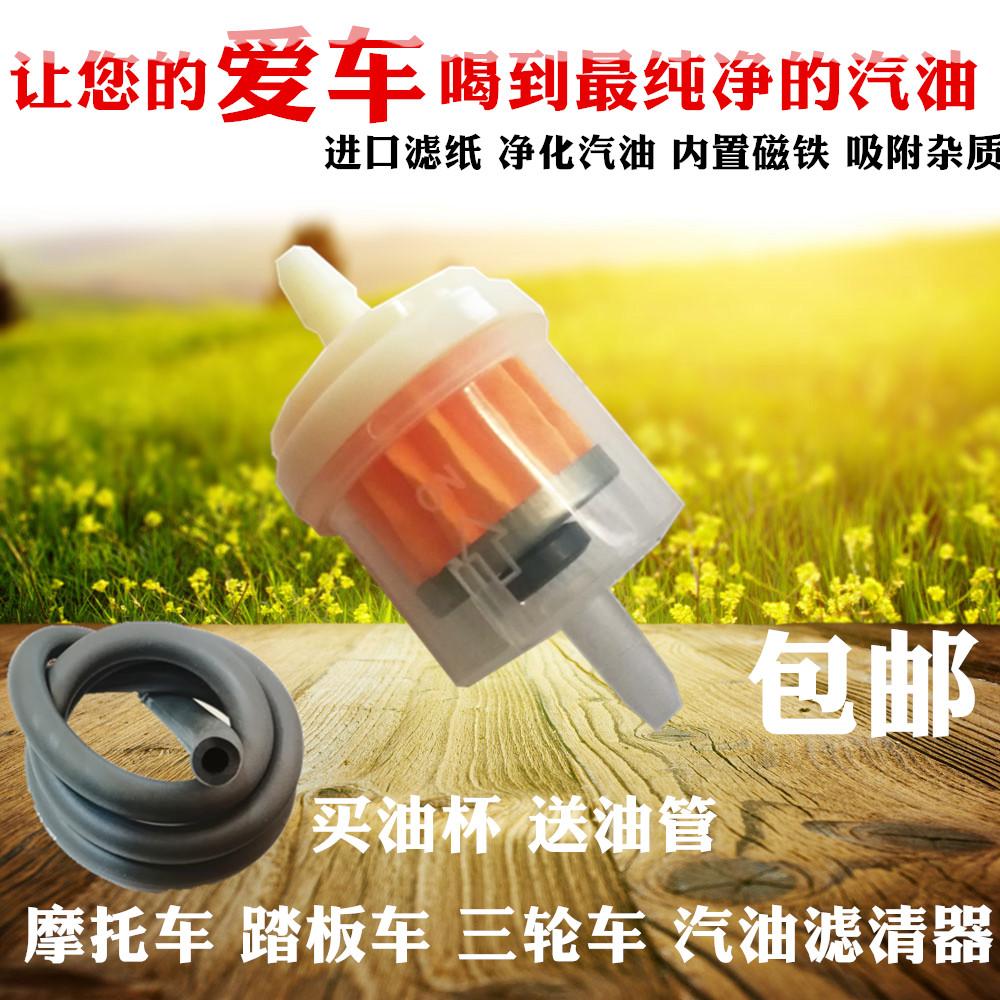 摩托踏板三轮车汽油过滤器滤清器油杯滤芯滤杯送油管带磁铁通用型
