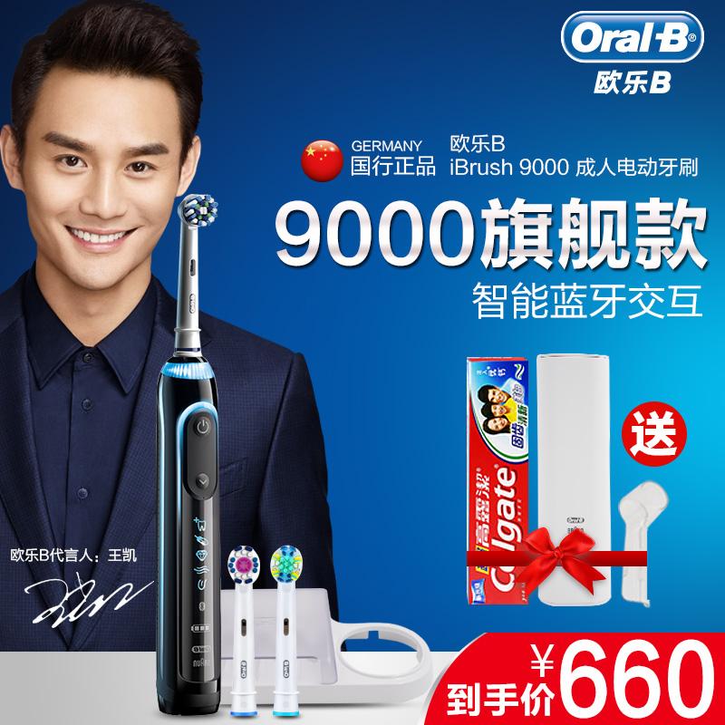 德国欧乐B OralB 9000 8000 成人电动牙刷蓝牙智能3D