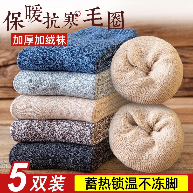 袜子男冬季羊毛男士中筒冬天毛巾长袜加绒保暖秋冬长筒纯棉加厚款