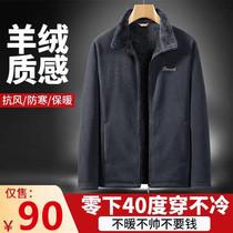 九龙男装城摇粒绒夹克上衣男大码双面绒羊绒加绒保暖外套亚秀服饰