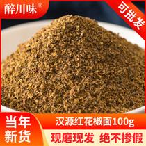四川大红袍花椒面特麻重庆特产调料大料散装汉源红麻椒粉100g袋装