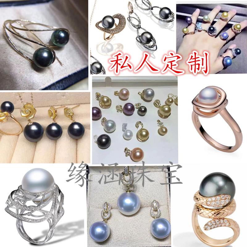缘涵珠宝定制各种珍珠吊坠珍珠戒指珍珠耳饰 18K金饰品来图就能做