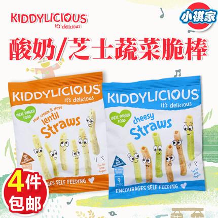 英国kiddylicious童之味芝士酸奶蔬菜脆棒条零食不含过敏源二选一