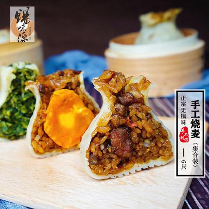 【5件包邮】锡味源烧卖6只装400G 猪肉虾仁蛋黄香菇香肠荠菜烧麦