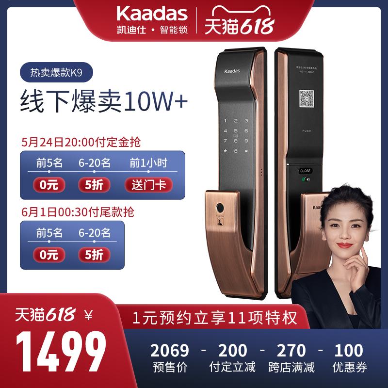 【618预售】凯迪仕智能锁K9全自动指纹家用防盗门锁电子密码锁
