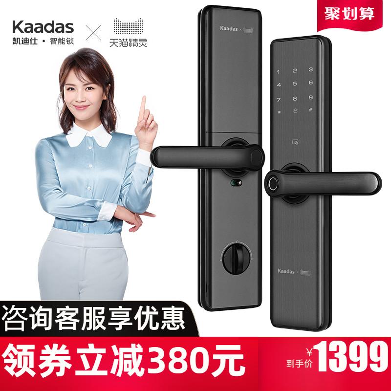 凯迪仕智能锁TK2 指纹锁家用防盗门电子门锁密码锁 天猫精灵App