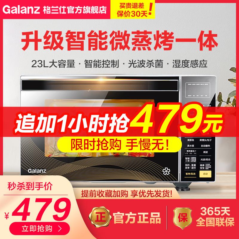 格兰仕微波炉家用蒸烤箱一体智能平板光波杀菌光波炉官方旗舰R6K