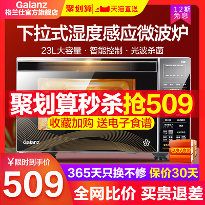 Galanz microwave oven and steamer all-in-one machine household small mini smart flat light wave stove official R6K