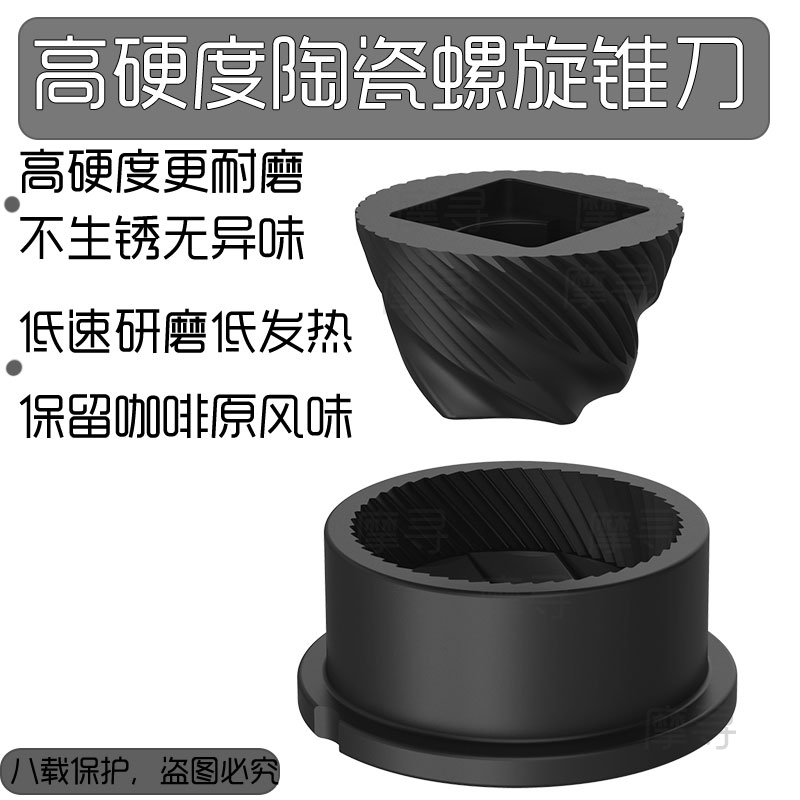 陶瓷磨芯咖啡磨盘锥刀手动研磨器11-02新券