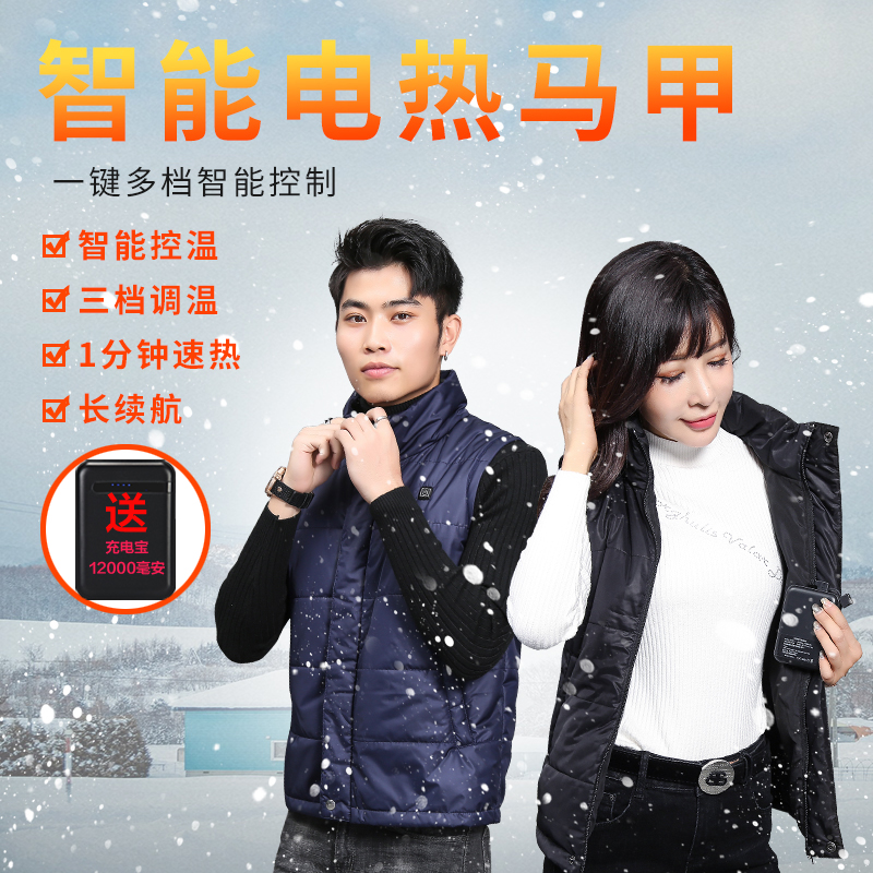 Intelligent temperature control heating clothes electric vest men and women vest charging down coat cotton coat electric underwear