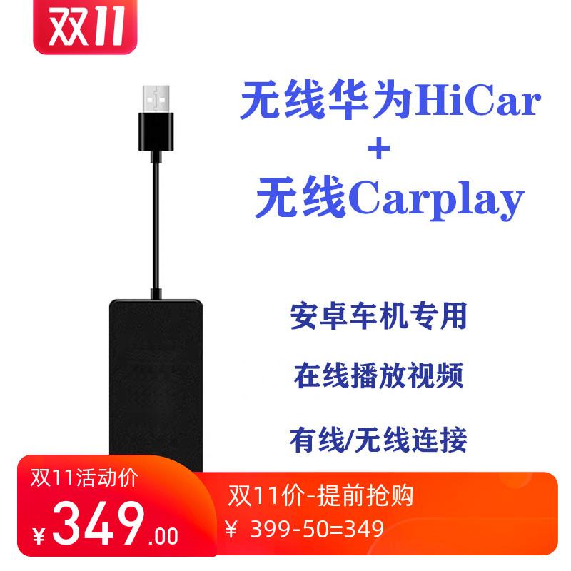 投屏模块carplay车载互联导航USB盒子HiCar适用安卓车机无线华为