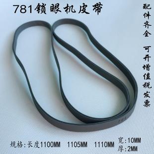平头781锁眼机配件扁皮带优质输送皮带主轴进口传动带钮门刀皮带