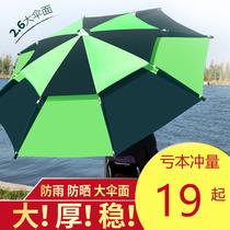 钓鱼伞2.6万向防晒防雨加厚鱼伞垂钓遮阳伞渔具三折叠钓伞大钓伞