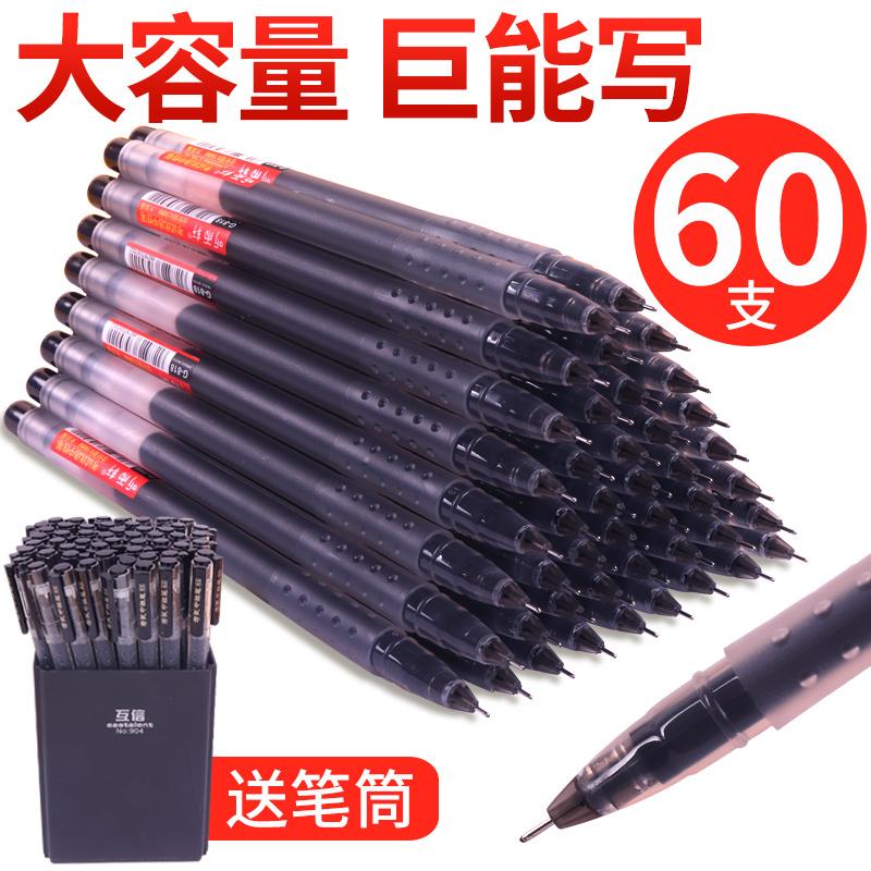 巨能寫中性筆黑色大容量簽字筆0.5mm紅色水性筆0.38藍色針管頭筆芯學生用文具考試專用碳素筆圓珠筆辦公