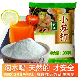 可 食用小苏打粉天然纯碳酸氢钠食品级尿酸高泡水喝碱性碱苏打 粉