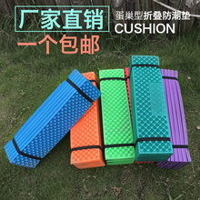 Egg tank folded and thickened single moisture-proof mat waterproof outdoor camping lunch break portable ultra light mat
