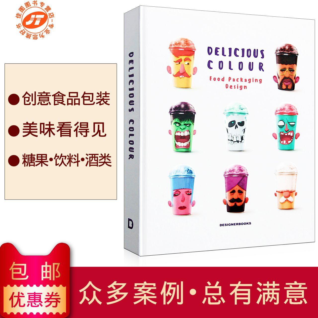 正版包邮 美味的色彩(Delicious Colour)产品包装 食品 包装设计 饮料饮品包装材料 配色艺术美术商业视觉 创意 设计书籍