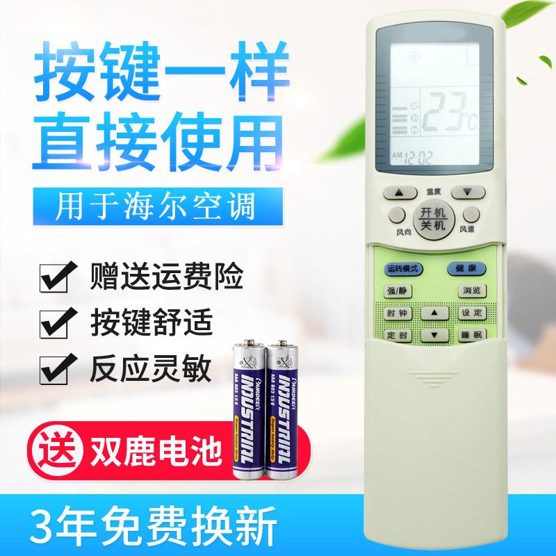 用于海尔空调遥控器YR-D21 YR-D24 YR-P03 YR-D23 YL-D08 D10