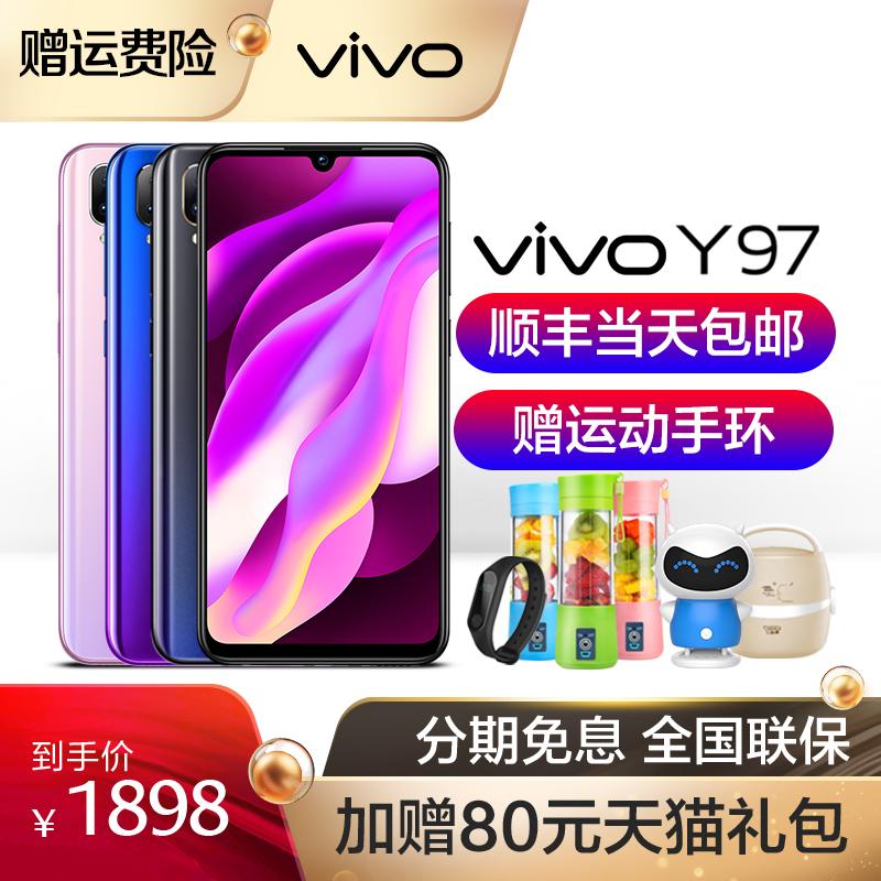 送榨汁机◆vivo Y97手机全新机 vivoy97官方旗舰店 vivox21 y95 x30 x20 x9 vivoz1 y85 y71 vivo手机正品