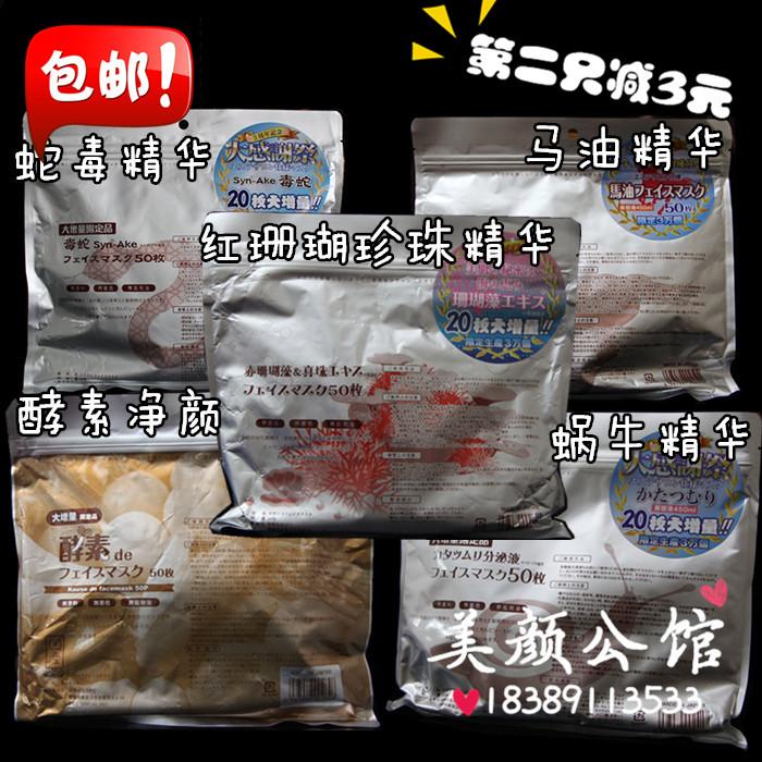 日本SPC蜗牛面膜50枚 补水保湿蛇毒马油红珊瑚酵素紧致抗皱修复图片