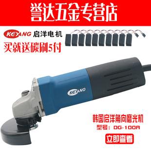 启洋DG-100A 角磨机切割机抛光机金属打磨机 磨光机电动工具750W